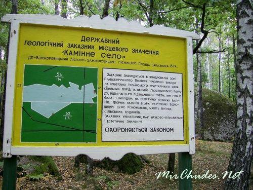Вход в Каменное Село