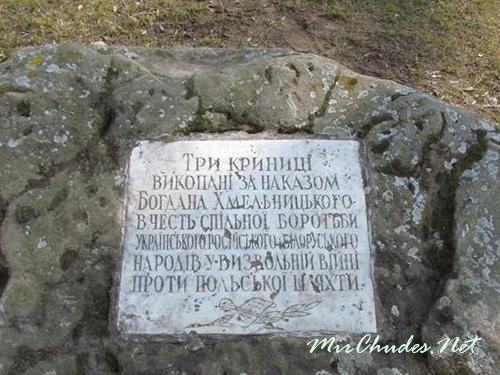 По легенде, колодцы эти были выкопаны по приказу самого гетмана Богдана Хмельницкого.