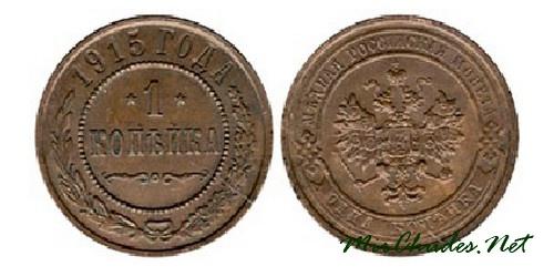 Введена в обращение копейка на руси стоимость монеты 20 копеек 1931 года цена