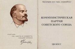 Партбилет КПСС - ключ от всех дверей