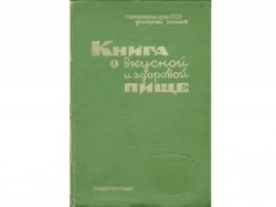 «О вкусной и здоровой пище» - знаменитая кулинарная книга СССР.