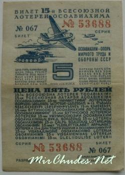 Популярной в советское время была и лотерея Общества содействия обороне, авиационному и химическому строительству (ОСОАВИАХИМ)